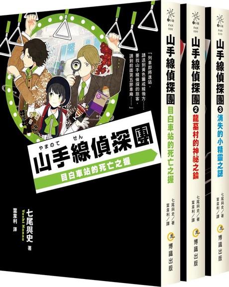 山手線偵探團 1-3 (3冊合售)