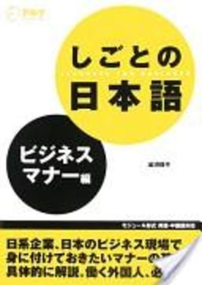 しごとの日本語ビジネスマナー編