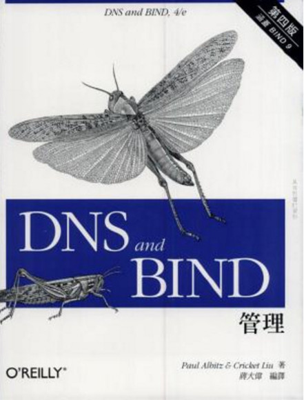 DNS AND BIND管理