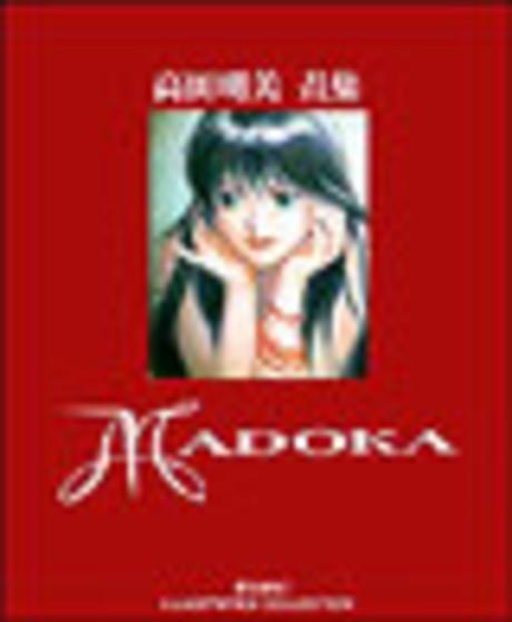 MADOKA―高田明美画集