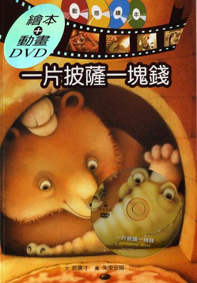 一片披薩一塊錢 (繪本+動畫DVD)