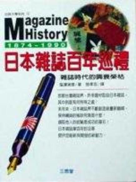 日本雜誌百年巡禮