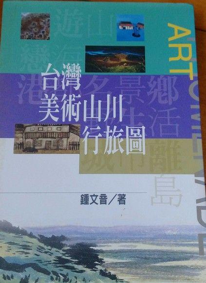 台灣美術山川行旅圖
