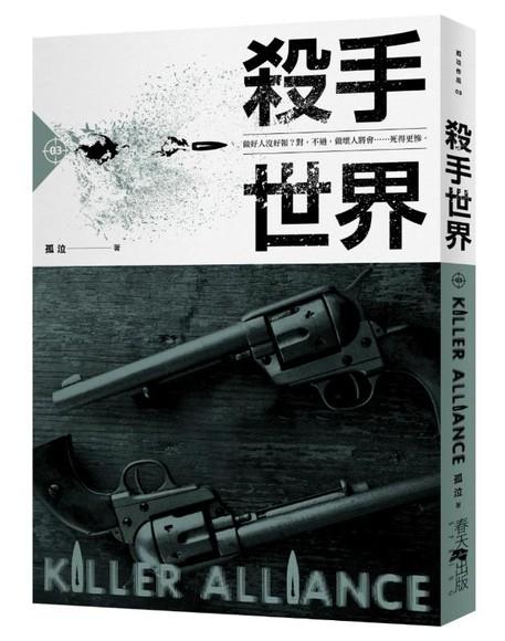 殺手世界(03)