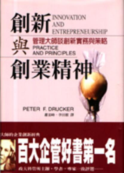 創新與創業精神