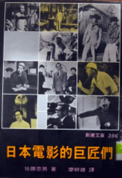 日本電影的巨匠們