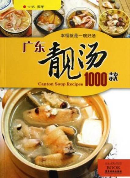 广东靓汤1000款
