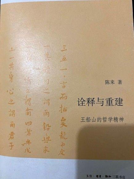 詮釋與重建:王船山的哲學精神
