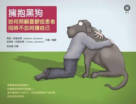 擁抱黑狗:如何照顧憂鬱症患者,同時不忘呵護自己