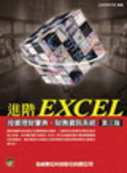 進階EXCEL投資理財寶典