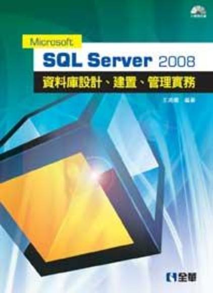 Microsoft SQL Server 2008 資料庫設計、建置、管理實務(附範例光碟)(平裝)