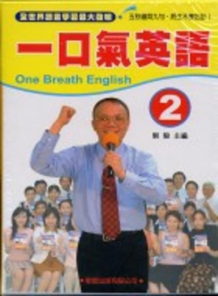 一口氣英語