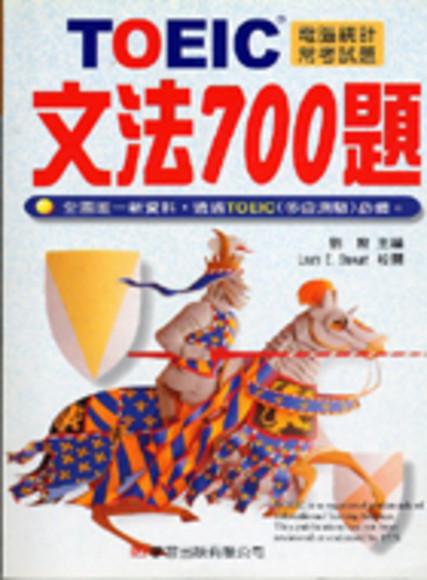 TOEIC文法700題(多益測驗必備3)(平裝)