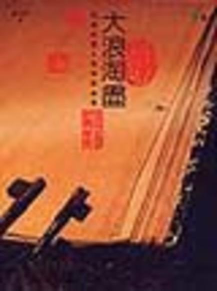 大浪淘盡-民國政壇人物綽號雜譚(平裝)
