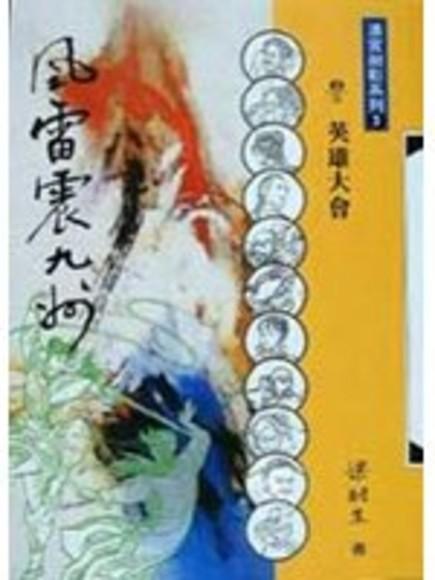 風雷震九洲(3)