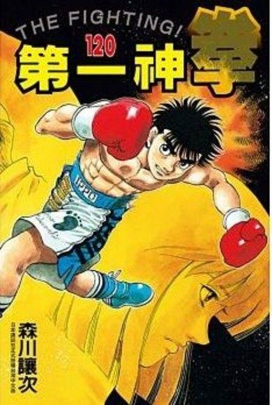 第一神拳 120
