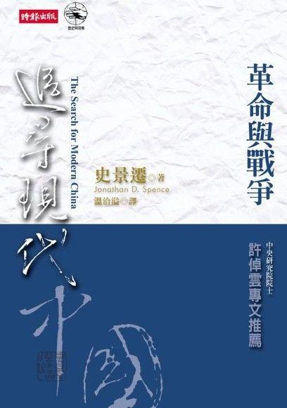 追尋現代中國(中)