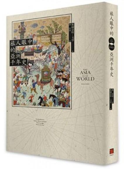 旅人眼中的亞洲千年史
