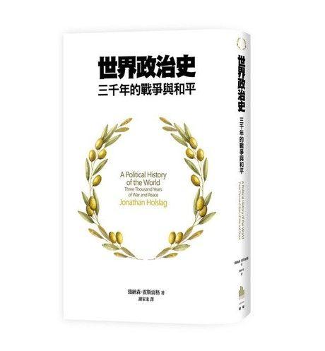 世界政治史