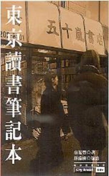 東京讀書筆記本