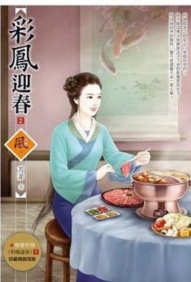 彩鳳迎春(2)