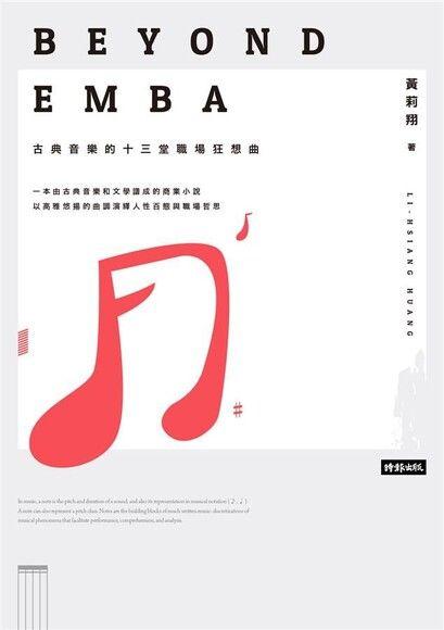 Beyond EMBA