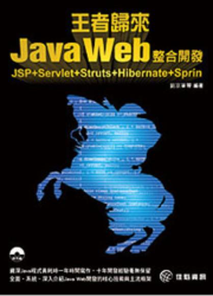 Java Web整合開發: JSP+Servlet+Struts+Hibernate+Spring (平裝附數位影音光碟)