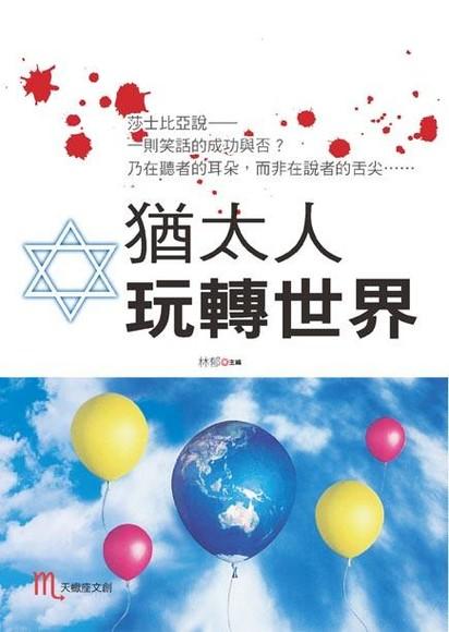 猶太人玩轉世界