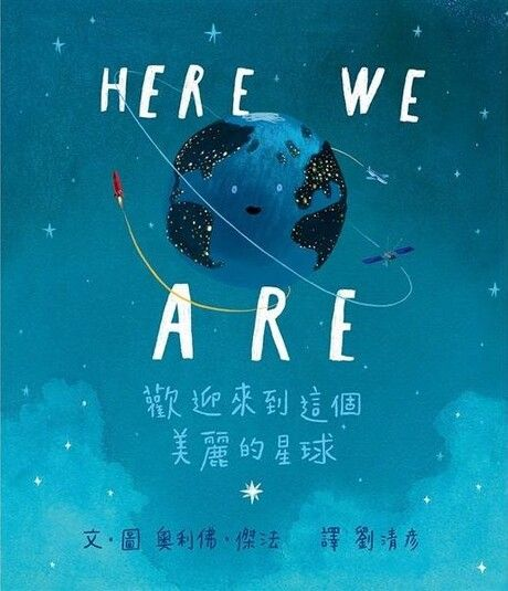 Here We Are:歡迎來到這個美麗的星球