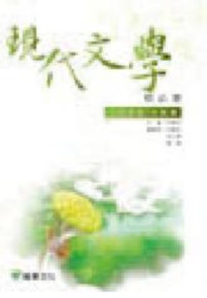 現代文學精品選──小說選讀(大陸篇)