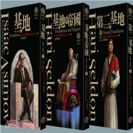 基地三部曲: 基地、基地與帝國、第二基地(典藏書盒版)