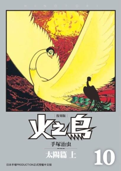 火之鳥 復刻版(10)