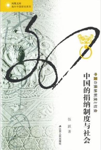 中國的捐納制度與社會- 伍躍  Re...
