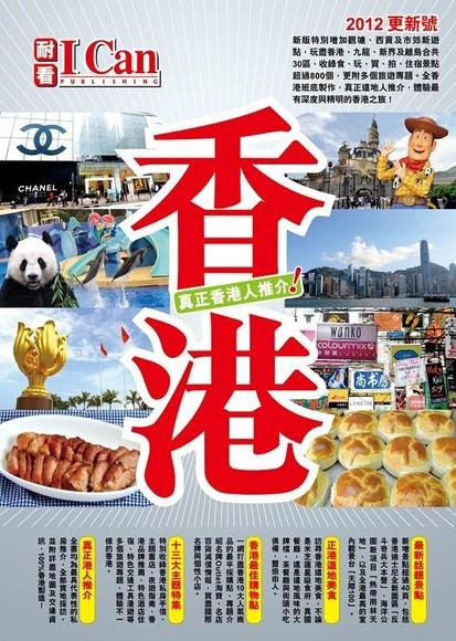 I Can旅遊系列03《香港》2012更新號