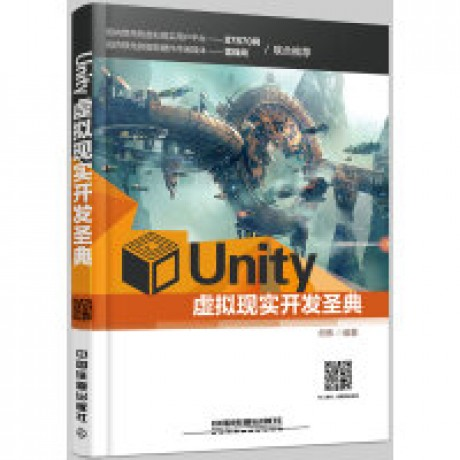 Unity虛擬實境開發聖典