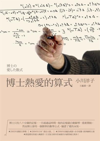 博士熱愛的算式(二版)