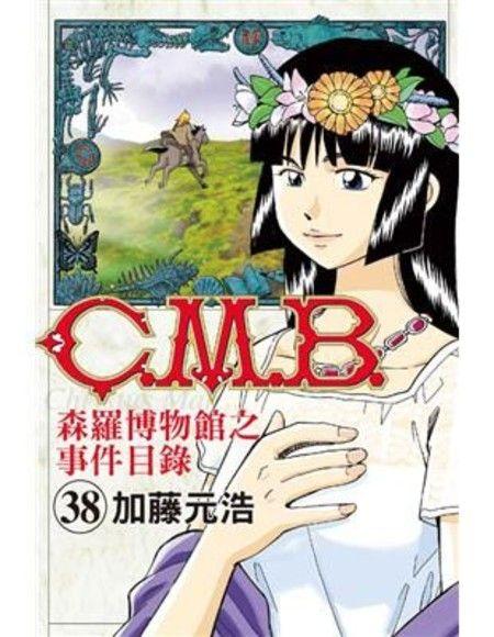 C.M.B.森羅博物館之事件目錄(38)