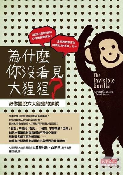 為什麼你沒看見大猩猩?:教你擺脫六大錯覺的操縱