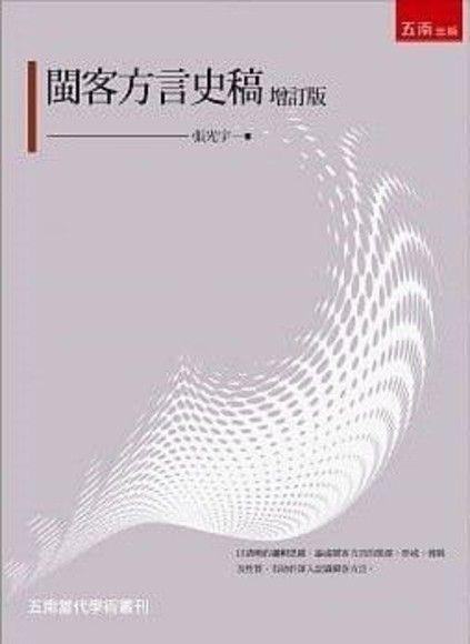 閩客方言史稿(增訂版)
