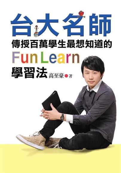 台大名師傳授百萬學生最想知道的FunLearn學習法