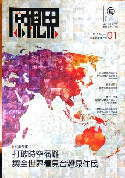 原視界 Vol. 01(2014 August)