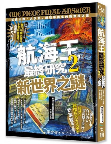 航海王最終研究(2)新世界之謎