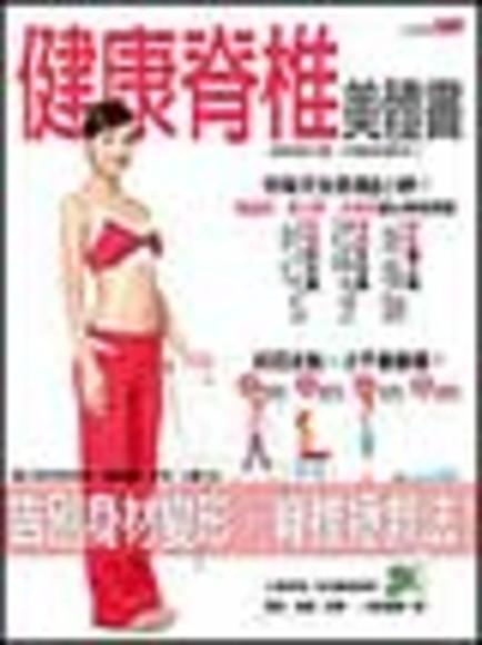 健康脊椎美體書(平裝)