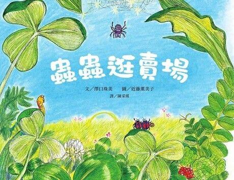蟲蟲逛賣場:近藤薰美子6