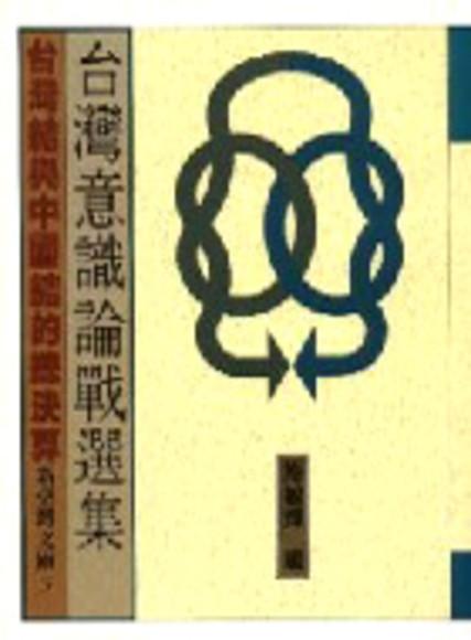 台灣意識論戰選集