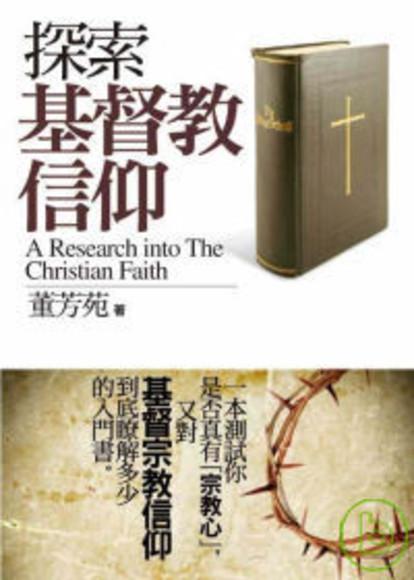 探索基督教信仰(平裝)