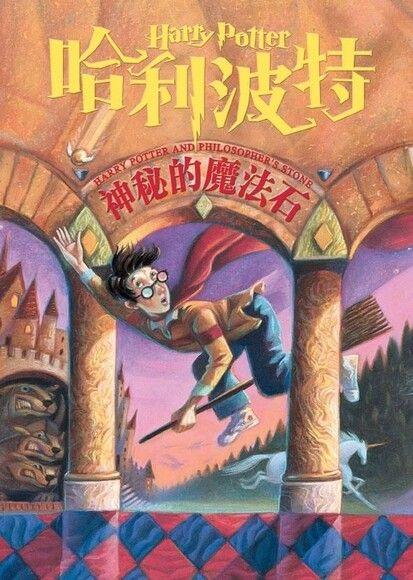 哈利波特(1)神秘的魔法石