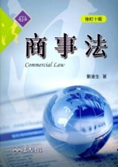 商事法(修訂十版)