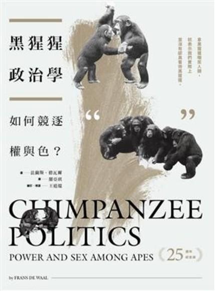 黑猩猩政治學