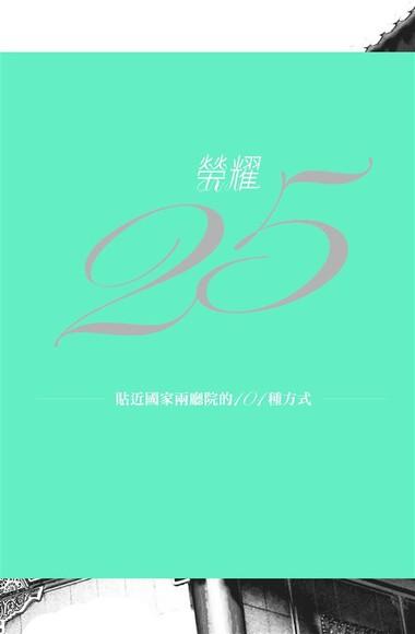榮耀25:貼近國家兩廳院的101種方法(精裝)